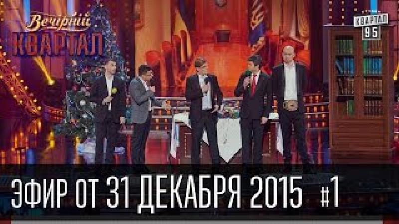 Вечерний Квартал 31 декабря 2015 Новый Год 2016 часть 1