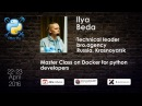 Илья Беда Мастер класс по Docker для python разработчиков