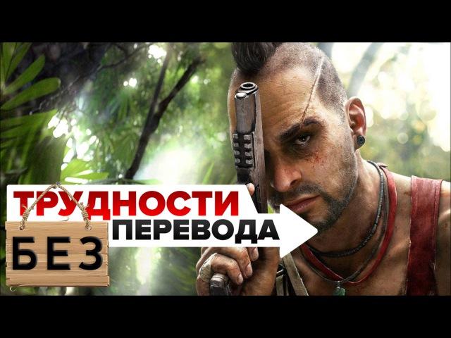 TI: 01 - Far Cry 3