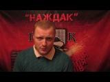 Конфликт Авакова и Саакашвили!