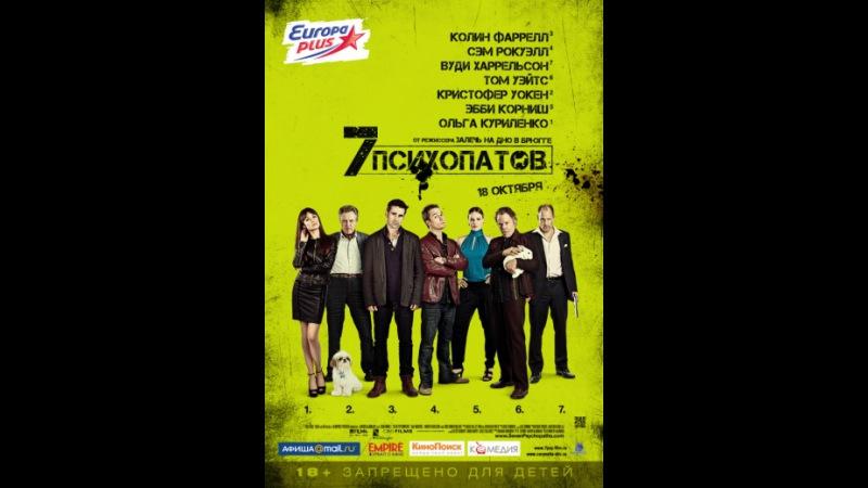 Семь психопатов — смотреть онлайн — КиноПоиск » Freewka.com - Смотреть онлайн в хорощем качестве