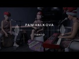 Panivalkova Танго (Stage 13)