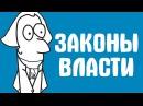 48 ЗАКОНОВ ВЛАСТИ Роберта Грина ЧАСТЬ 2 НЕСКОЛЬКО ЗАКОНОВ ИЗ КНИГИ