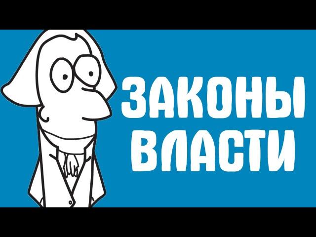 48 ЗАКОНОВ ВЛАСТИ Роберта Грина | ЧАСТЬ 2 | НЕСКОЛЬКО ЗАКОНОВ ИЗ КНИГИ