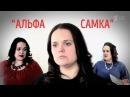 Самвэл Адамян vs. Юлия Печёрская: дура в интернете / «Пусть говорят». Альфа-самка