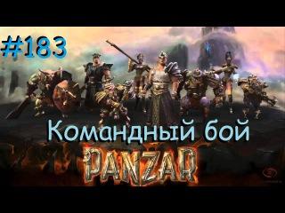 Panzar s1e183 Командный бой