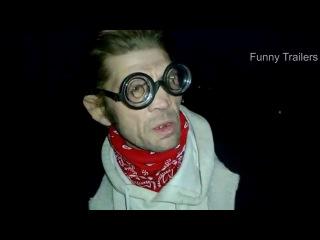 5-я волна - трейлер пародия, смешной трейлер прикол, анти трейлер