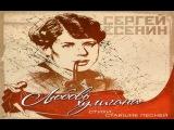 Сергей Есенин любовь хулигана 2015 Документальный HD