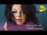 Наталия ВЛАСОВА - Розовая нежность (Official Lyric Video 2016)
