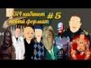 314 кабинет - Новый формат 5