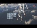 Воздушные извозчики войны Военная приемка