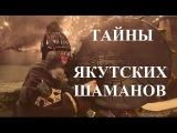 Тайны якутских шаманов