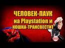 Человек-Паук на Playstation и КОШКА-ТРАНСВЕСТИТ?!