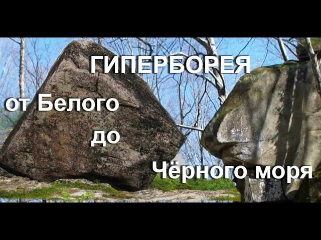 Гиперборея от Белого до Черного моря. Часть 2. Дольмены, тотемы, сейды - одна культура.