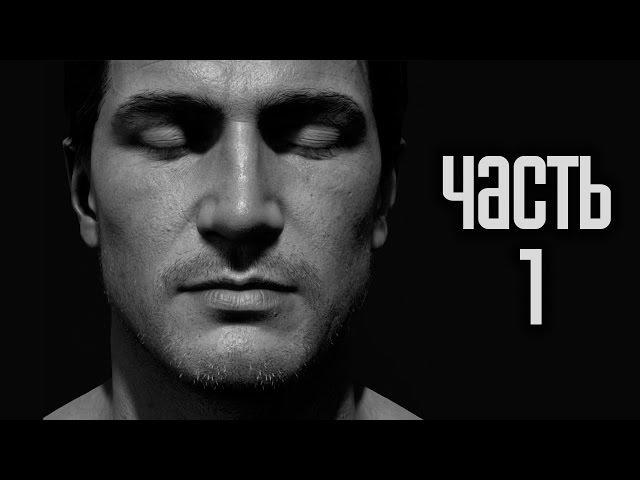Прохождение Uncharted 4: A Thief's End (Uncharted 4: Путь вора) — Часть 1: Зов приключений