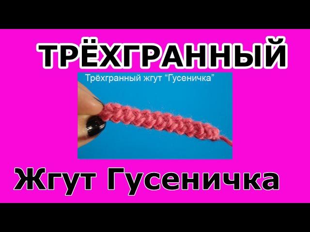 Crochet pattern Трёхгранный жгут вязание крючком - мастер класс 5