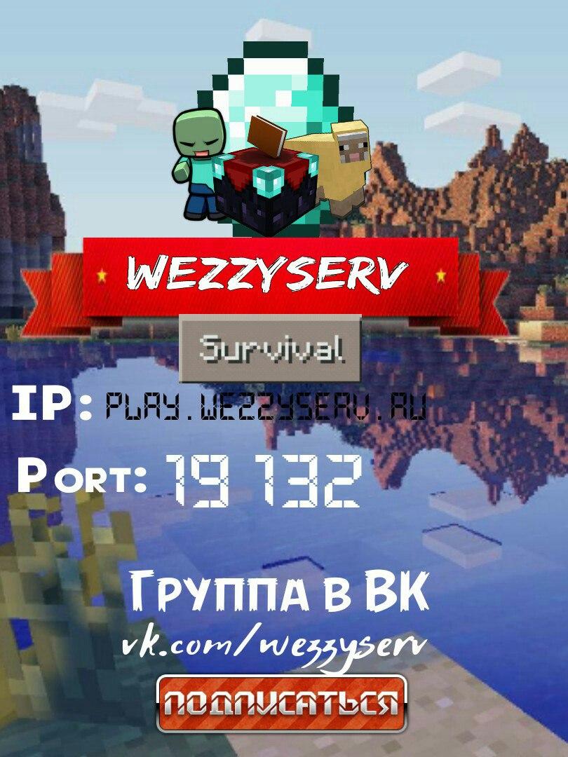 Сервер WezzyServ