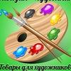 "Магазин ""Художник"""