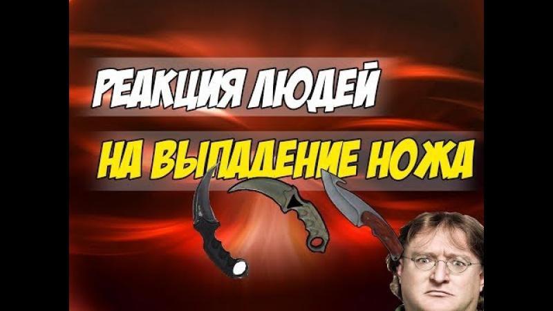 Реакции людей на выпадение ножей в CS GO