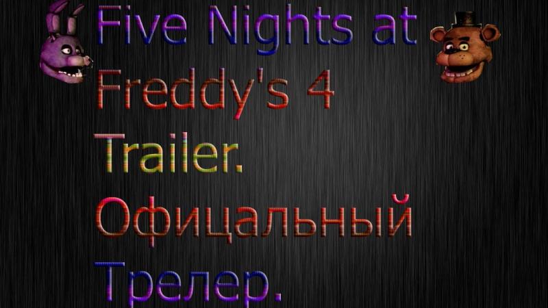 Five Nights at Freddy's 4 Trailer. Офицальный трейлер. Вышел!
