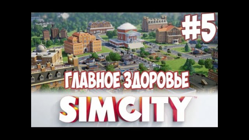 Играем в SimCity : Города Будущего 5