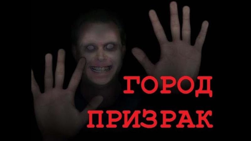 Город призрак - страшная супер-история от HORRORMAKER (horror story)