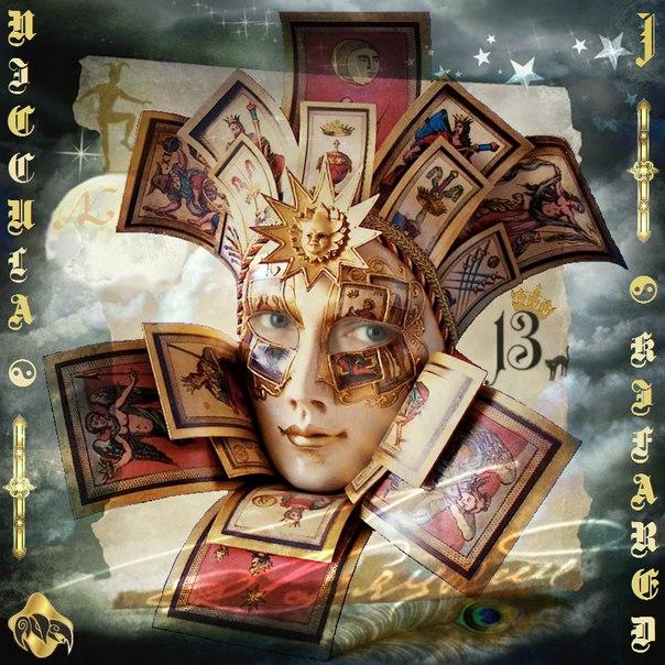 Альбом: Джокер Песни на стихи Никкулы Кляцкого