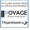 VOYAGE - Premium leather goods