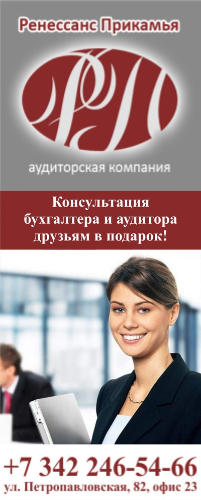 Консультация бухгалтера аудитора скачать программу домашняя бухгалтерия бесплатно без регистрации