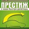 """.•°*""""˜☆ Такси Престиж Межгород по РБ и РФ"""