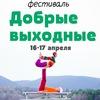 Фестиваль «Добрые выходные», 16-17 апреля