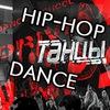 Танцы в Ново-Переделкино. Хип-хоп для детей .