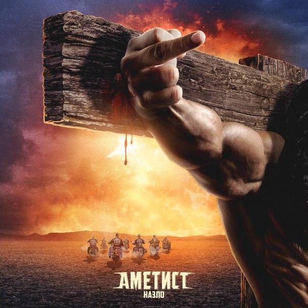 Новый альбом группы АМЕТИСТ - Назло (2016)