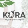 KORA STUDIO - Фотограф, Казань