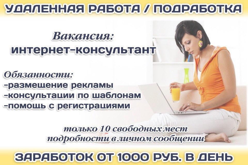Вакансии удаленная работа на дому от работодателей москва фрилансер проектировщик пгс