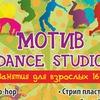 """""""МОТИВ"""" - танцы в Пушкине"""