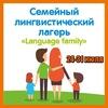 Семейный лингвистический лагерь Language family