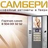 САМБЕРИ кофейные автоматы в Твери Кофе
