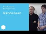 017. Виртуализация - Павел Потапенков, Владимир Смирнов