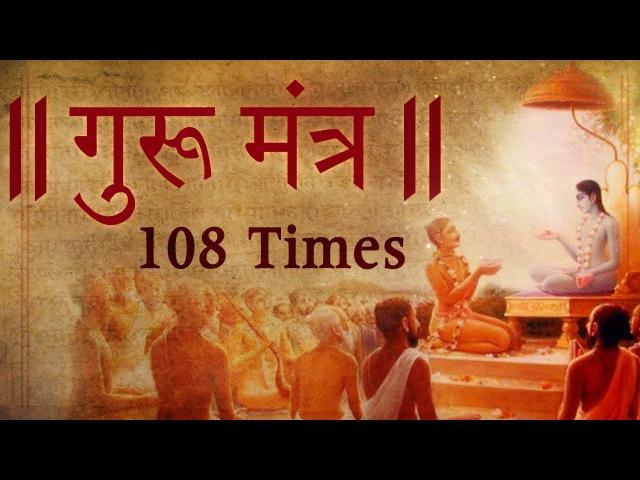 Gurur Brahma Gurur Vishnu   Guru Mantra 108 Times   Bhakti Songs