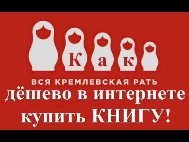 Вся Кремлёвская Рать по совету Евгения Пантелейкина и