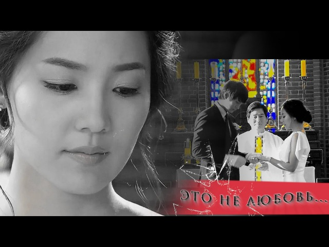 ღ Goo Ma Jun Shin Yu Kyung    Это не любовь ...ღ