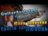 Юлия Савичева - Прости за любовь (Урок под гитару)