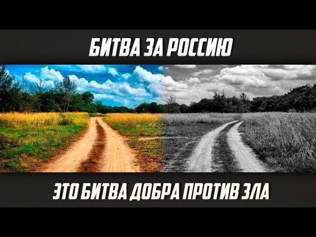 Игорь Фроянов. Битва за Россию - это битва добра против зла