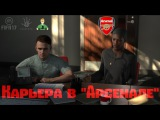 FIFA 17 ► Алекс Хантер ► # 2 ► Карьера в Арсенале