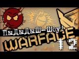 Warface: ПыДыДыШ-Шоу! #12 [ This is SPARTA ] приколы на пвп