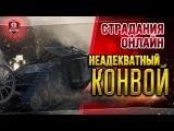 Неадекватный КОНВОЙ ★ Страдания онлайн #worldoftanks #wot #танки — [http://wot-vod.ru]