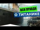 Вся правда о Титанике - Как на самом деле утонул Титаник - факты которые вы не знали