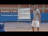 Борис Соколовский / Командные взаимодействия