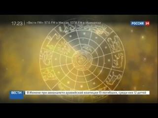 ЗМЕЕНОСЕЦ - НОВЫЙ 13 ЗНАК ЗОДИАКА ОТ НАСА